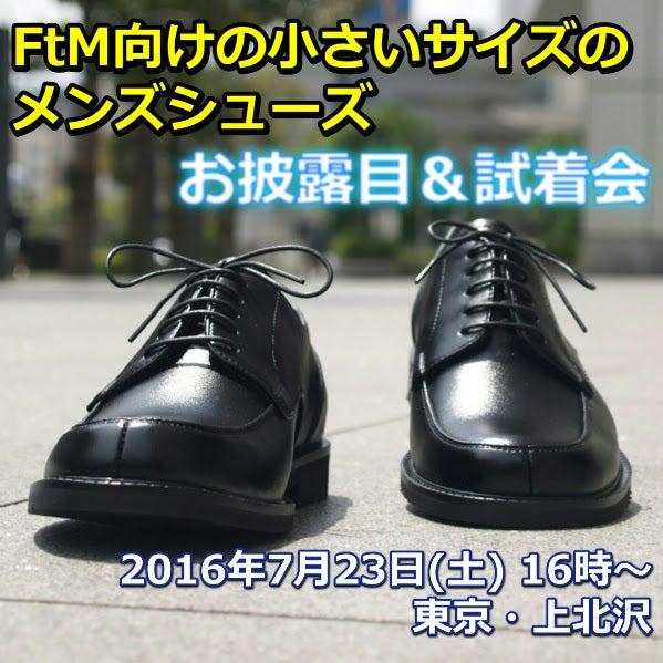 FtMさん用メンズシューズ