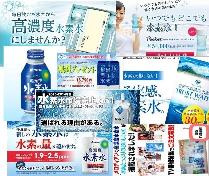 氾濫する水素水の広告