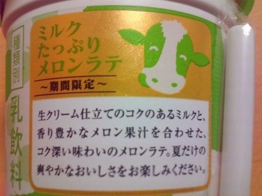森永乳業-ミルクたっぷり-メロンラテ-02