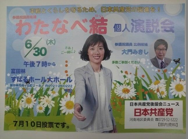 わたなべ結演説会6/30