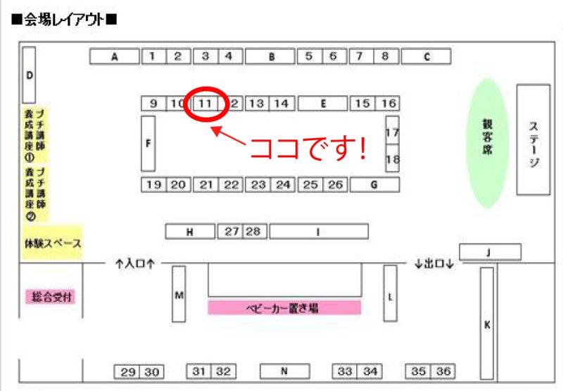 ママフェスタ・会場図