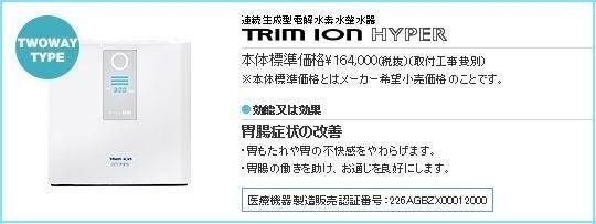 TRIM ION HYPER--承認番号226AGBZX00012000