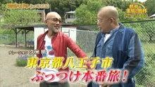 6月20日放送「鶴瓶の家族に乾杯」八王子