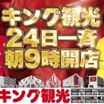 【24日】!キング観…