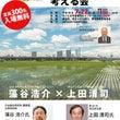 7/22藻谷浩介×上…