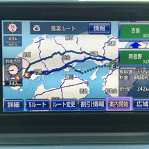 今度は広島へ〜