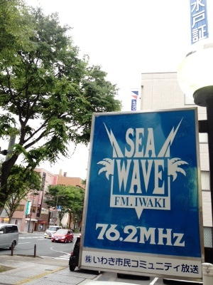 SEA WAVE FMいわき(76.2MHz)