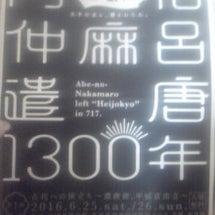 阿倍仲麻呂遣唐130…