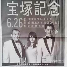 宝塚記念新聞広告