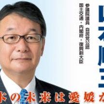 参院選愛媛県選挙区 …