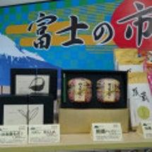『富士の市』で購入し…