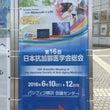 第16回日本抗加齢医…