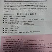 6月25日沖縄の食文…
