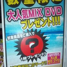 【CD】夏のPART…