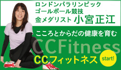 CCフィットネス