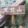 日本の天竺