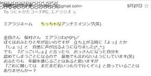 エアラジオON TV!160621-03