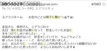 エアラジオON TV!160621-01