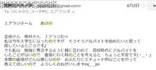 エアラジオON TV!160621-02