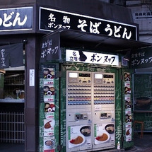 【新橋】 ポンヌッフ…