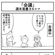 週末落書き4コマ【ソ…