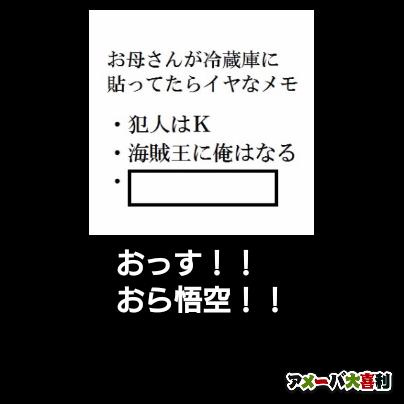 おっす!! おら悟空!!
