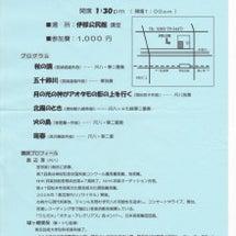 長野県でのコンサート…