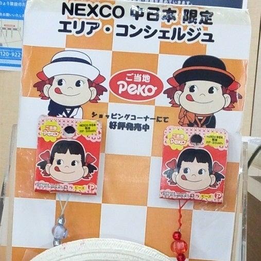 NEXCO東日本限定エリア・コンシェルジュ