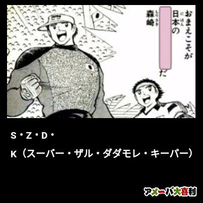 S・Z・D・K (スーバー・ザル・ダダモレ・キーパー)