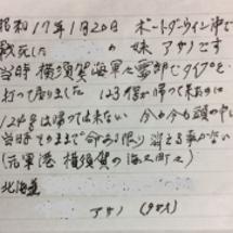 ご遺族の方からの手紙
