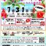 7/31 イベント【…
