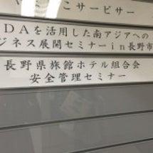 長野県旅館ホテル組合…