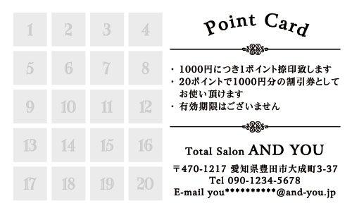 ポイントカード PCカード スタンプカード