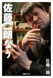 satojiro_shoei_h1.jpg
