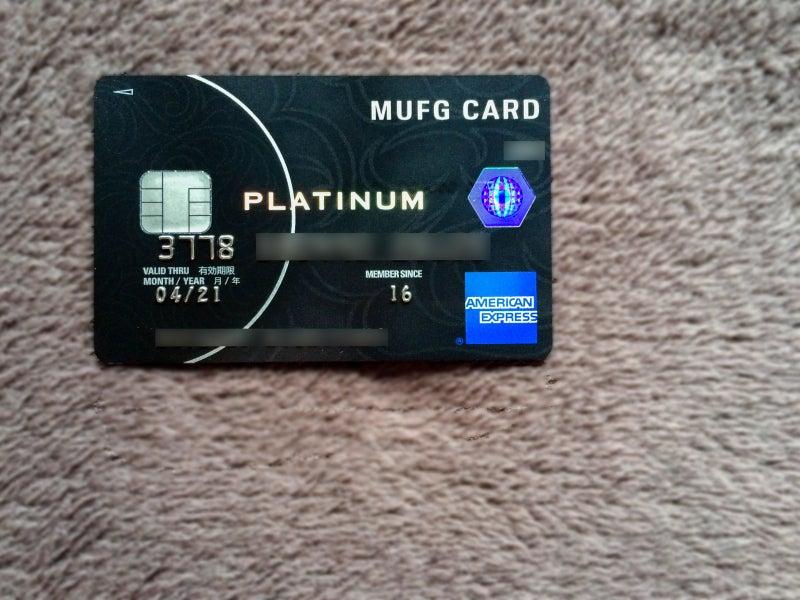 MUFG Platinum American Express Card 201606 5