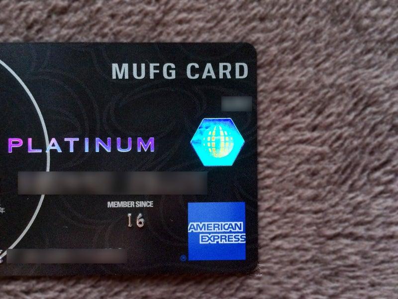 MUFG Platinum American Express Card 201606 1