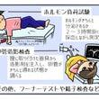 【不妊治療回想録】9…