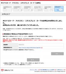 mufg amex platinum moushikomi 201606