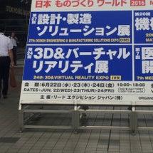 「3D&VR展」に行…