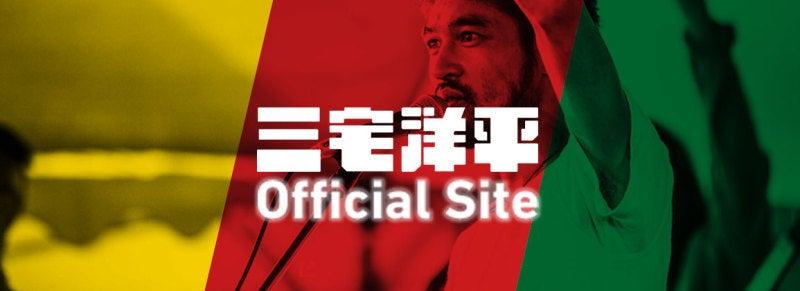 三宅洋平オフィシャルサイト