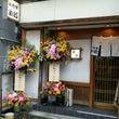 赤坂で40年続いた小…