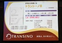トランシーノ3