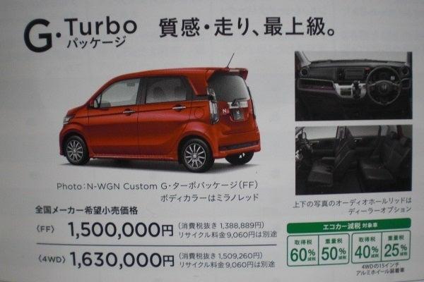 N-WGNターボカスタム4WDの新車価格