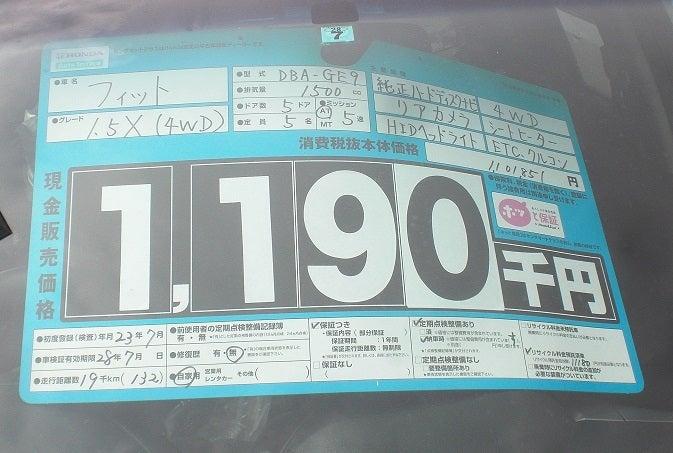 中古車FIT 4WD価格