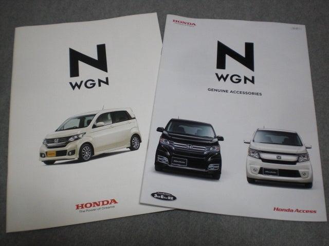 N-WGNカタログ