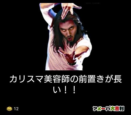 カリスマ美容師の 前置きが長い!!
