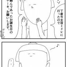 週末落書き4コマ【消…