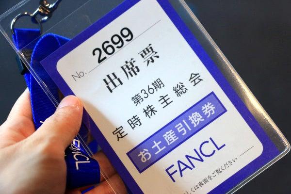 ファンケル株主総会 2016年