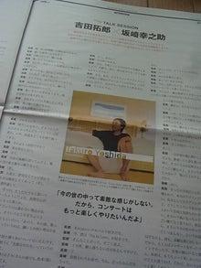 吉田拓郎 TYIS マガジン02