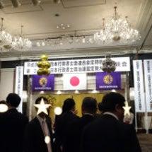 日本行政書士会連合会…